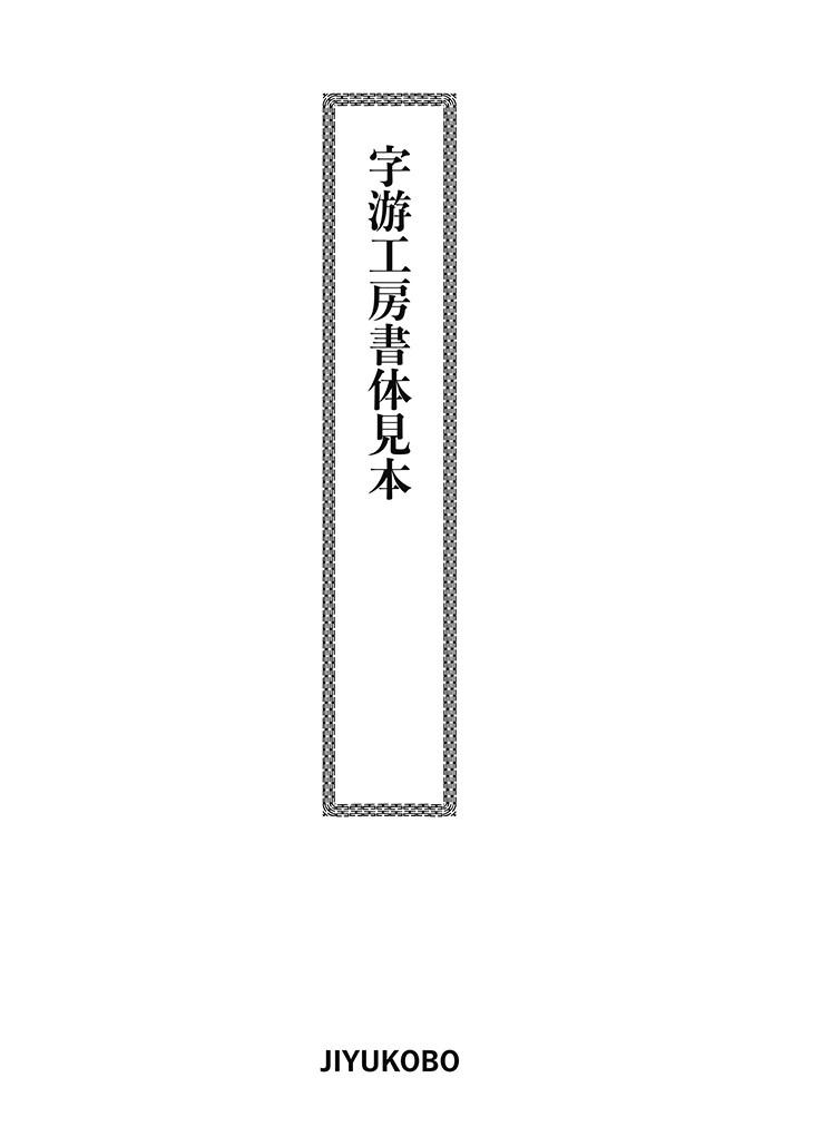 pamph1906